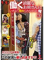 FSET-816-綺麗お姉癡女 3 阿部乃みく