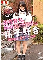 FSET-818-田舎育の純女子精子好 心音にこ 20歳 専門學生