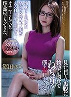 MEYD-487-隣傢の文學系人妻...篠田ゆう