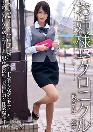 ODFA-066大小姐编年史13通野未帆
