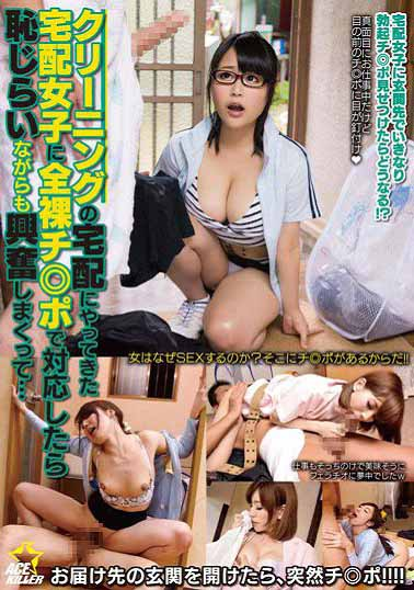 KIL-086 洗衣服的宅配女生用全裸大肉棒对应的话,边感羞耻却也边兴奋了。。。