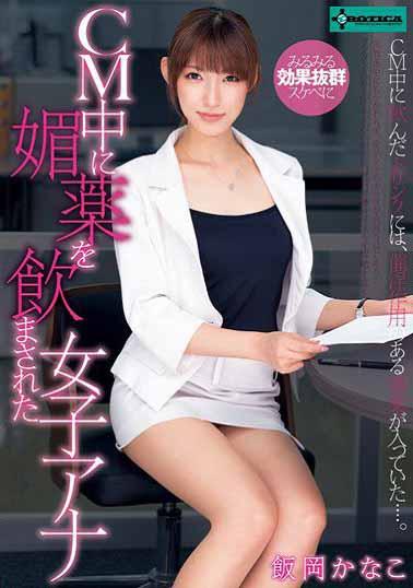 SERO-0258 在广告空档中喝下媚药的女主播 饭冈加奈子