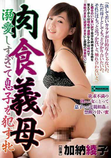 SERO-0293 肉食继母 溺爱到肏翻儿子 加纳绫子