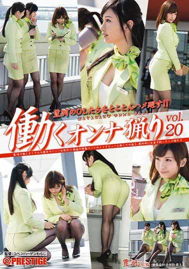 YRH-085 职业妇女狩猎 vol.20