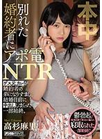 HND-705-結婚目前 高杉麻裡
