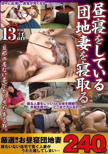 MGDN-003 近亲相姦 吃掉媳妇的公公DX 公公原谅我…。