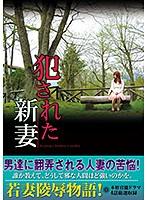 RUKO-030-輪姦新妻