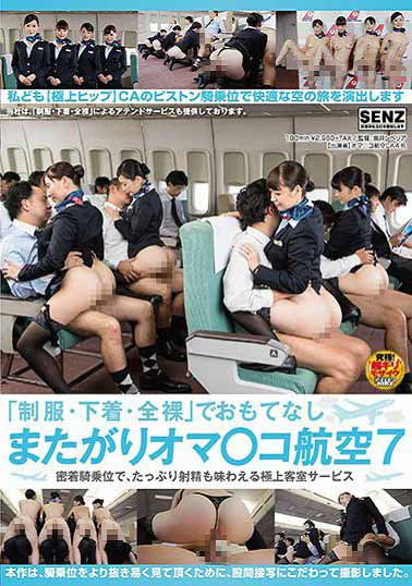 SDDE-467 以「制服?内裤?全裸」陪伴你的跨坐男人小穴航空 7 以贴身骑乘位让你享受射精快感的极品客舱服务