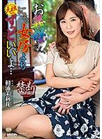 SPRD-1151-義母女房  相浦茉莉花