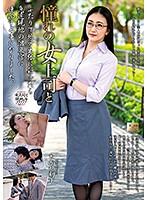 MOND-170-憧の女上司  たかせ梨子