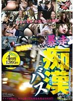ALD-793A-暴走 癡漢バス【アウトレット】