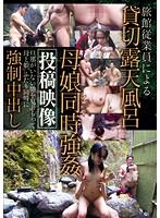 AOZ-216Z-旅館従業員露天風呂母娘同時強姦投稿映像