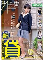 BAZX-006-性格良しAV女優 貸します。Vol.001