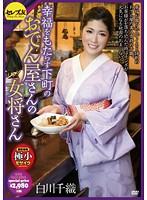 CESD-098-幸福をもたらす下町のおでん屋さんの女將さん 白川千織