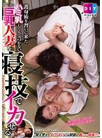 DIY-016-護身術を習いに來たハミ乳しても気づかない隙のある巨乳人妻を寢技でイカせる