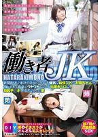 DIY-022-働き者JK