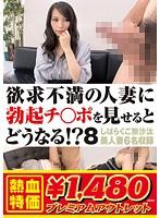 DSKM-114-【アウトレット】欲求不満の人妻に勃起チ○ポを見せるとどうなる!? 8