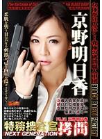 DXTS-001-特務捜査官拷問 NEXT GENERATION FILE 1 京野明日香【...