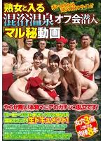 EMAF-284-熟女と入る混浴溫泉オフ會潛入 マル秘動畫【激安アウトレット】
