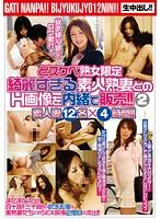GATI-005A-綺麗すぎる素人熟妻とのH畫像を內緒で販売 2!!
