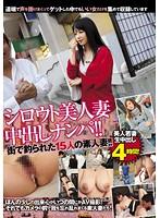 GEN-114A-シロウト美人妻中出しナンパ!! 街で釣られた15人の素人妻!!