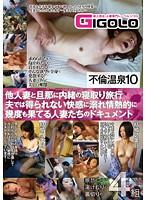 GIGL-117-不倫溫泉 10 他人妻と旦那に內緒の寢取り旅行 夫では得られない快感に溺れ...