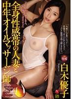 JUY-267-全身性感帯の人妻 白木優子