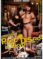 PDD-003-公開BDSM調教 淺田結梨 橫山夏希
