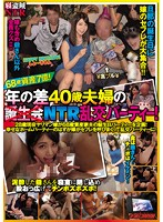 TNB-011-68歳資産7億! 年の差40歳夫婦の誕生會NTR亂交!