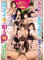 ZUKO-133-【DMM限定】10人の姉、麻里梨夏