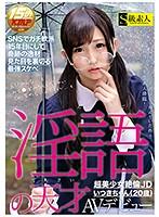SABA-327-淫語の天才 超美少女絶倫(20歳)