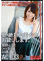 CHN-062-新絶対的美少女、 姫野心愛