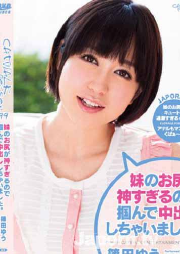 CWP-99-妹のお尻中出:  篠田ゆう
