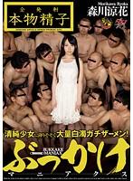 DASD-267-全発射本物精子  森川涼花