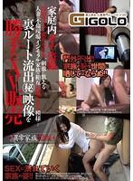 GIGL-081A-傢庭內盜撮人妻の不倫現場...