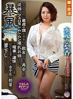 MOND-041-社會人従姉...