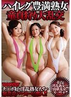 RCT-555-豊満熟女 童貞狩り大亂交