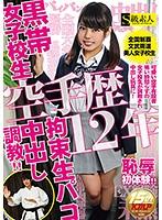 SABA-323-空手歴12年 黒帯女子校生 拘束生中出調教!!