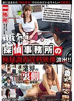 WEP-003-悪徳探偵事務所の極秘調査資料映像流出!!