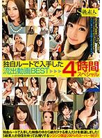 SUPA-149A-流出動画BEST4時間