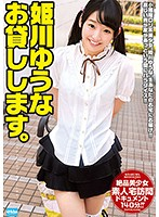 EKDV-491-姫川ゆうな 美少女。