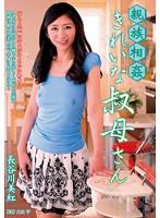 VENU-143-親族相姦 叔母 長谷川美紅