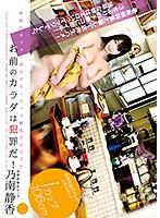 YMDD-103-【DMM限定】i罩杯爆乳-乃南静香
