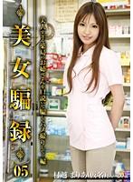 YSG-005-美女騙録 05