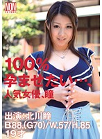 YSN-269-100%、人気女優、瞳 北川瞳