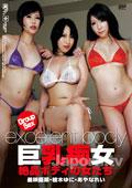 DSAM-51-巨乳痴女絶品ボディの女たち : 星咲優菜, 桂木ゆに, あやなれい