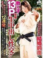 DVDES-727-高校柔道部柔道教室の女講師が結婚前夜