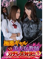GAR-377-極悪VS美人女教師対決!!2
