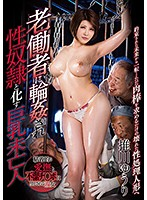 GVG-518-老働者性奴隷巨乳未亡人 推川ゆうり