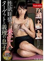NASS-647B-【數量限定】性欲旺盛未亡人の義理の息子 淺井舞香
